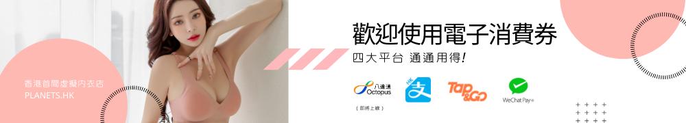 Planets.hk 香港首間虛擬內衣店 支援政府消費卷計劃(包括支付寶香港、Tap & Go「拍住賞」及WeChat Pay HK)!