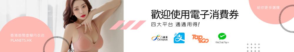 Planets.hk 香港首間虛擬內衣店 支援政府消費卷計劃(包括八達通、支付寶香港、Tap & Go「拍住賞」及WeChat Pay HK)!
